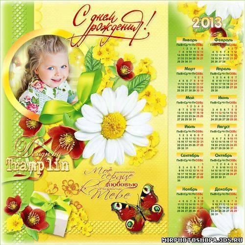 Календарь поздравления с днем рождения, доброе утро