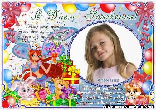 Поздравление для девочки с днем рождения 4 годика
