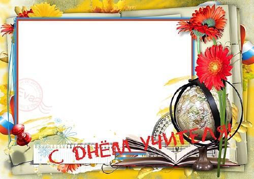 Рамки для открытки ко дню учителя, картинки
