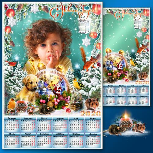 календарь нового года фото предложу